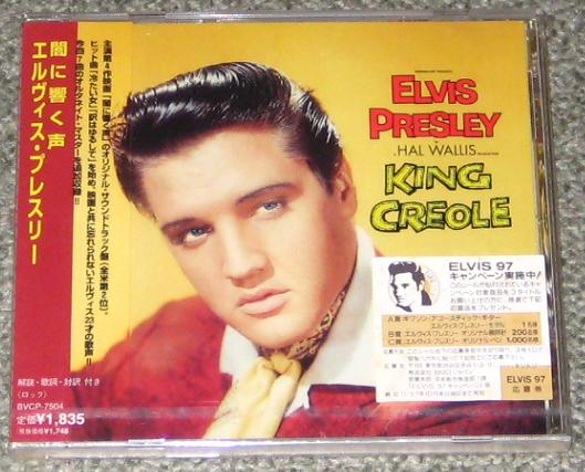 Presley, Elvis - King Creole Single