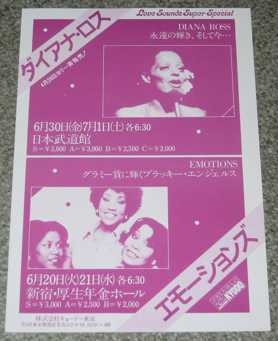 ROSS, DIANA - Japan 1978 tour flyer - Others