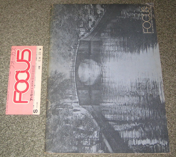 FOCUS - Japan 1974 tour book +TICKET - Programme Concert
