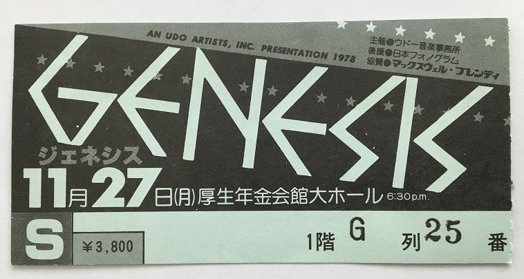GENESIS - Japan 1978 concert ticket - Place concert / soirée