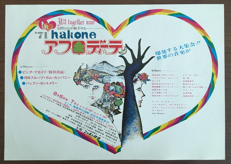 PINK FLOYD - Japan 1971 festival flyer - Others