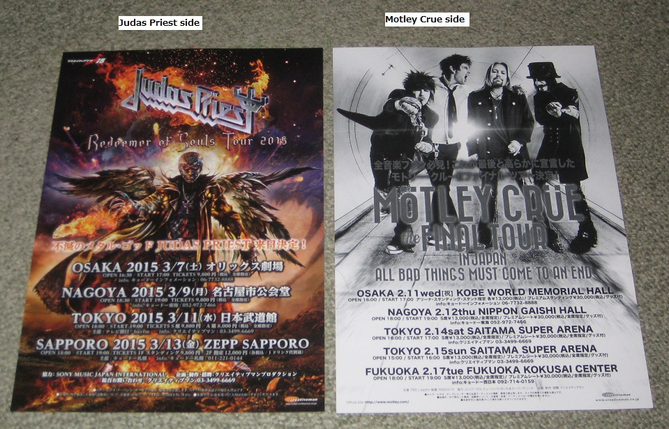 Judas Priest - Japan 2015 Tour Handbill