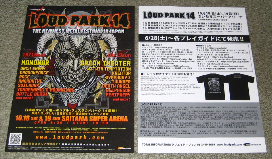 Manowar - Loud Park 2014 Flyer - Type 2