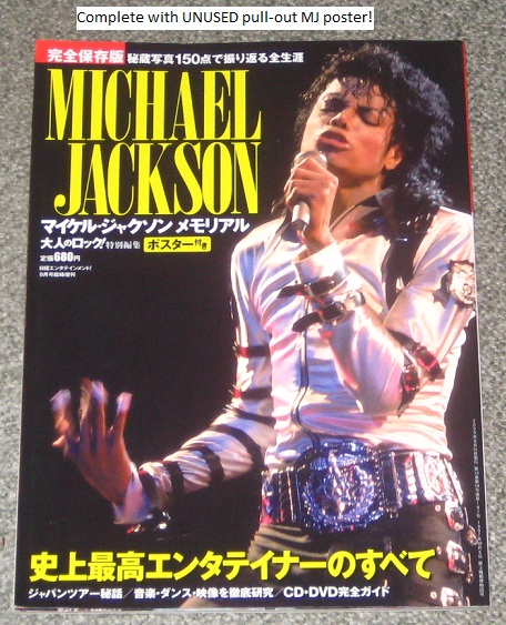 Mj Memorial Japan Magazine