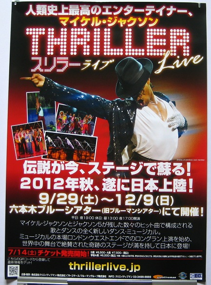Japan 2012 Event Poster