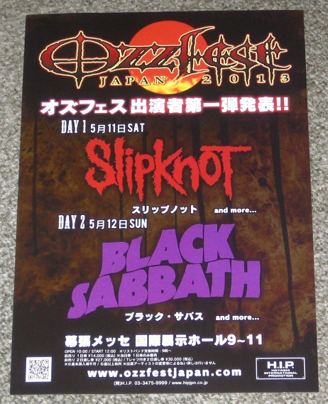 Ozzfest 2002 Banner