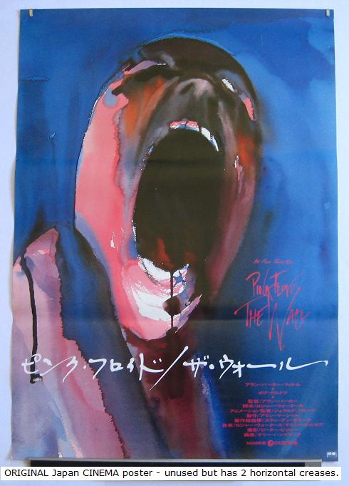 The Wall Japan Movie Poster