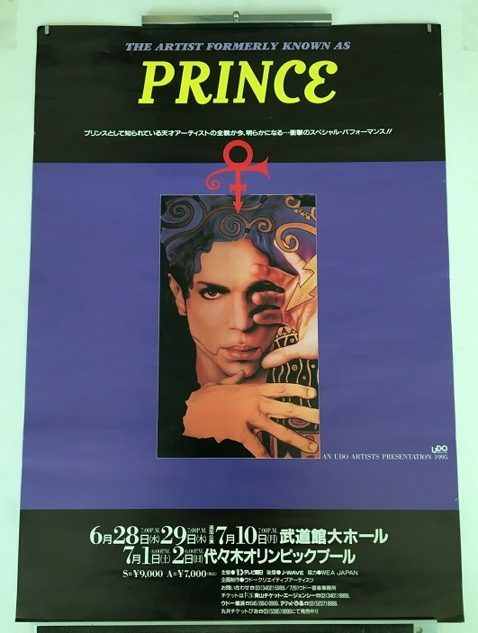 PRINCE - Japan 1995 tour poster - Poster / Affiche