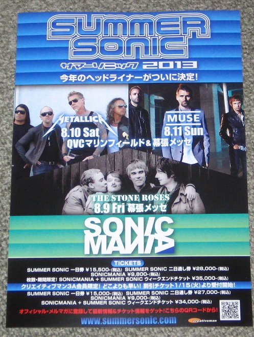 Stone Roses - Summer Sonic 2013 Flyer No.1