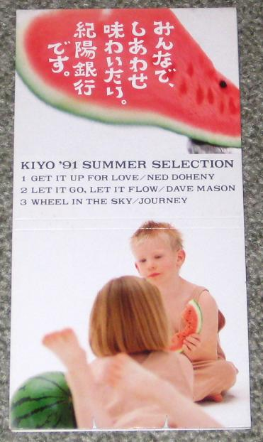 Kiyo 91 Summer Selection