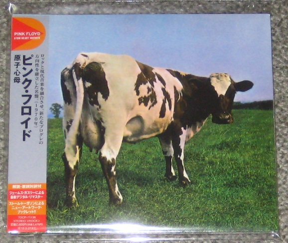 Pink Floyd - Atom Heart Mother - Remaster