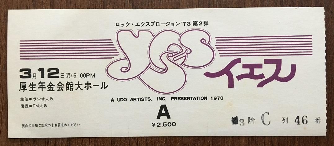 YES - Japan 1973 gig ticket - PURPLE - Place concert / soirée